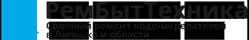 РемБытТехника - срочный ремонт водонагревателей в Липецке